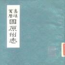 嘉靖固原州志 万历固原州志 1985校刊版 PDF下载