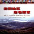和田地区地名图志 2009版 PDF下载