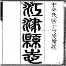 民国江津县志 16卷 民国13年刻本 PDF下载