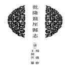 乾隆盩厔县志 民国盩厔县志 隆庆淳化志 乾隆淳化县志 PDF下载