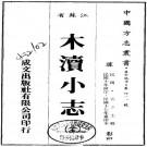 民国木渎小志 6卷 民国10年排印本 PDF下载