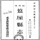 民国盩厔县志 8卷 民国14年铅印本 PDF下载