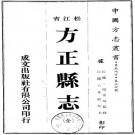 民国方正县志 不分卷 民国8年铅印本 PDF下载
