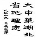 林传甲:大中华湖北省地理志 1919版 PDF下载