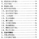 通榆县文物志.pdf下载