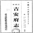 光绪吉安府志 53卷 光绪2年刻本 PDF下载