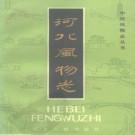 河北风物志 1985版 PDF下载