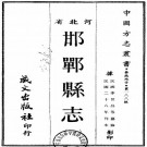 民国邯郸县志 17卷 民国29年刻本 PDF下载