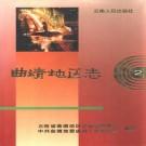 曲靖地区志(2)1995版 PDF下载