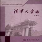 清华大学志 2001版(上下册)PDF下载