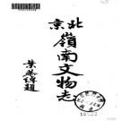 北京岭南文物志.pdf下载