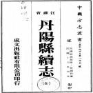 民国丹阳县续志 24卷 民国16年刻本 PDF下载
