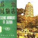 苏州风物志 1982版 PDF下载