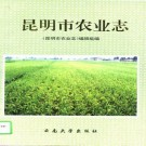 昆明市农业志 1995版 PDF下载