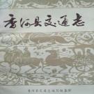 香河县交通志 1987版 PDF下载