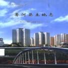 香河县土地志 2001版 PDF下载
