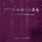 环江毛南族自治县志 2002版 PDF下载