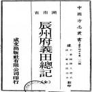 道光辰州府义田总记 2卷 道光25年刻本 PDF下载