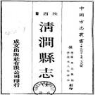 道光清涧县志 8卷 道光8年刻本 PDF下载