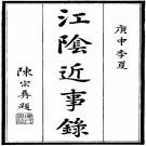 民国江阴近事录 3卷 民国9年刊本 PDF下载