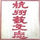 杭州艺文志 10卷 光绪34年刻本 PDF下载