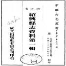 民国绍兴县志资料第一辑(1-10)PDF下载
