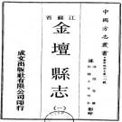 民国金坛县志 12卷 民国10年刊本 PDF下载