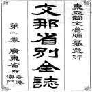 东亚同文会:支那省别全志(中国省别全志)1898版(全18卷)PDF下载