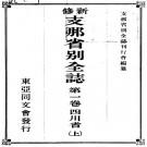 东亚同文会:新修支那省别全志(全9卷)PDF下载