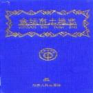 金坛市土地志 1999版 PDF下载