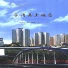 永清县土地志 2001版 PDF下载