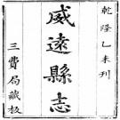 嘉庆威远县志 6卷 嘉庆18年刻本 PDF下载