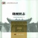 秦安县 陇城镇志 2018版 PDF下载
