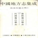 康熙琼山县志 民国琼山县志 PDF下载
