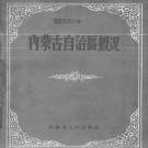内蒙古自治区概况 1959版 PDF下载