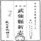 道光武强县新志 12卷 道光11年刻本 PDF下载
