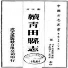 乾隆续青田县志 6卷 乾隆42年刊本 PDF下载
