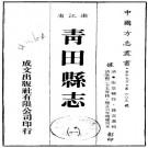 康熙青田县志 12卷 雍正6年增刻本 PDF下载