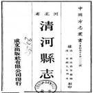光绪清河县志 4卷 黄汝香纂修 光绪9年刻本 PDF下载