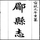 宣统眉县志 18卷 沈锡荣纂 宣统元年铅印本 PDF下载