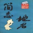 杭州市下城区地名简志 1994版 PDF下载