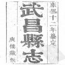康熙武昌县志 8卷 康熙13年刻本 PDF下载
