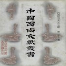 隆庆云南通志 光绪云南地志 PDF下载