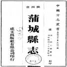 乾隆蒲城县志 15卷 乾隆47年刻本 PDF下载