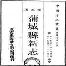 光绪蒲城县新志 13卷 光绪31年刻本 PDF下载