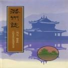 弘治潞州志(1995重印版)PDF下载