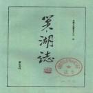 巢湖志(1989版)PDF下载
