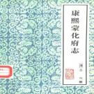 康熙蒙化府志(1983年翻印版)PDF下载