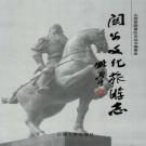 关公文化旅游志 2006版 PDF下载