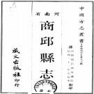 民国商邱(商丘)县志 PDF下载